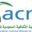 Saudi Arabia Diploma Attestation – University Degree
